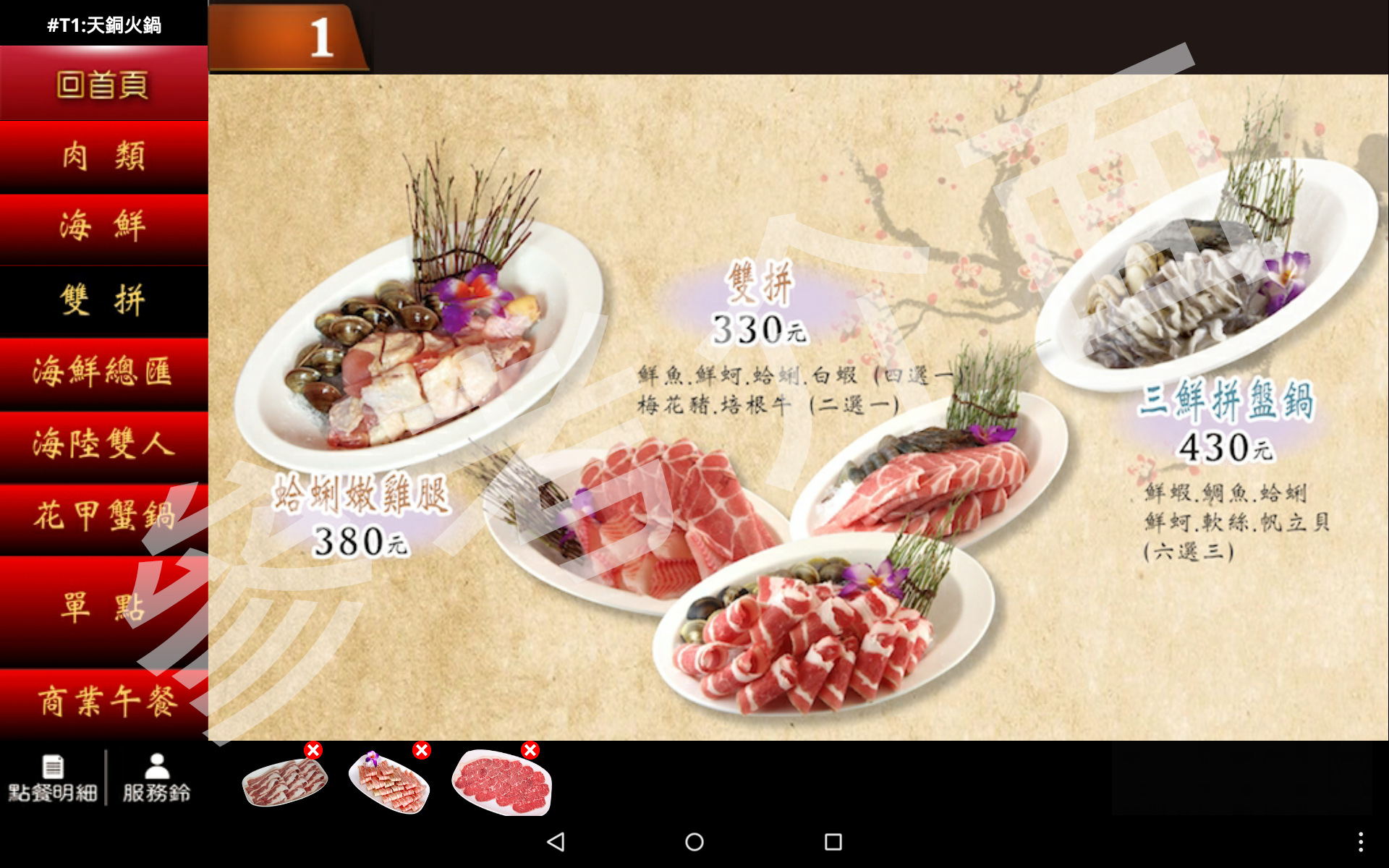 Ordering_System-sky_tone_hot_pot-interface-005