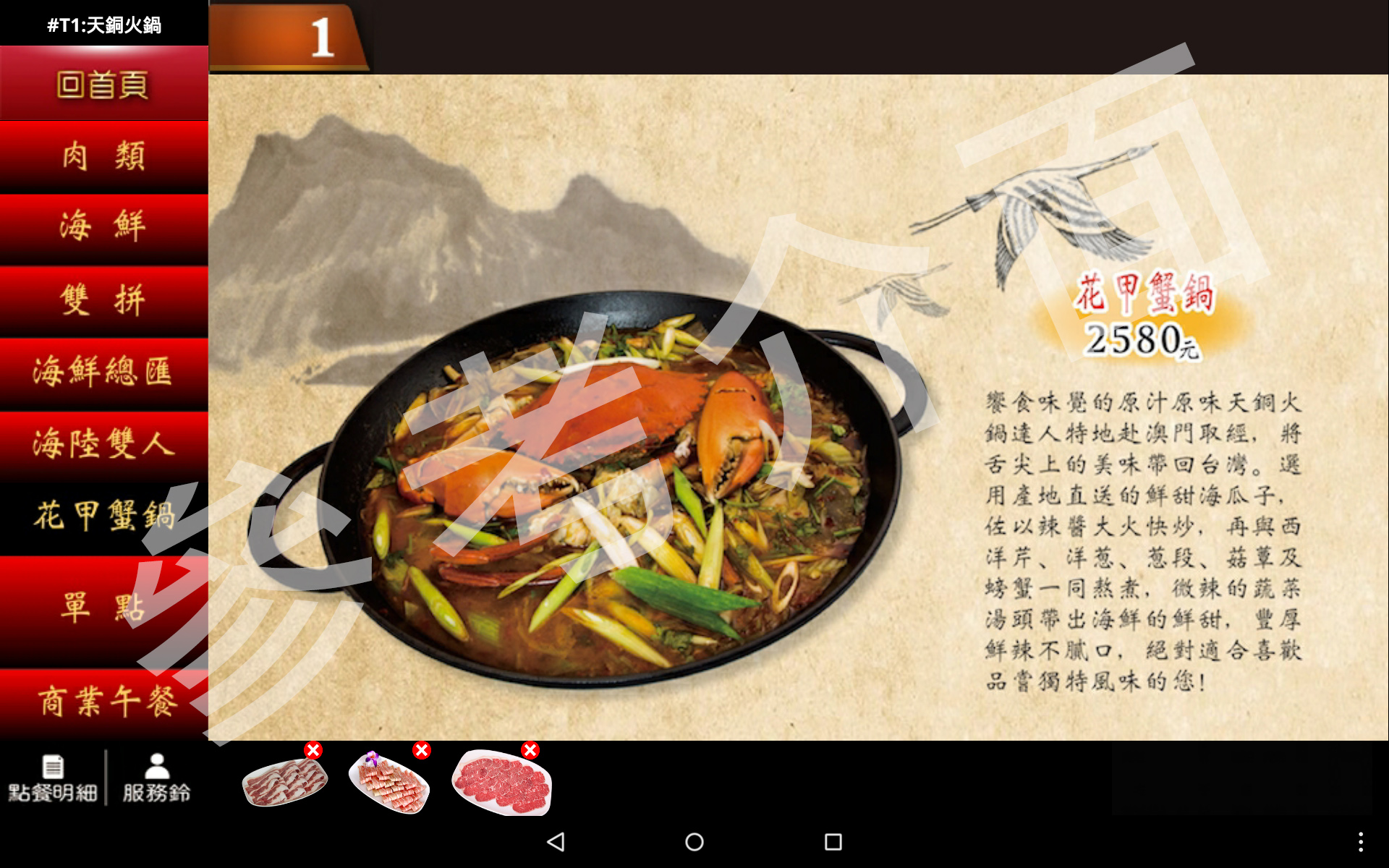 Ordering_System-sky_tone_hot_pot-interface-006